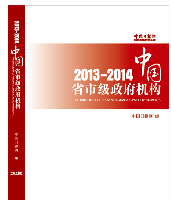 2013-2014 PRC Directory of Provincial and Municipal Governments