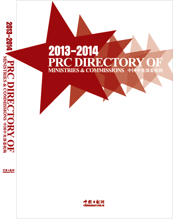 2013-2014PRC Directory of Ministries and Commissions