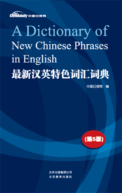 【New Version】2010 New Chinese Phrases in English